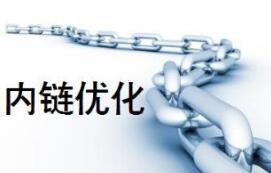 内链在SEO中的重要性