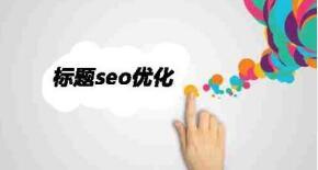 如何做SEO优化才能博得搜索引擎和用户的青睐