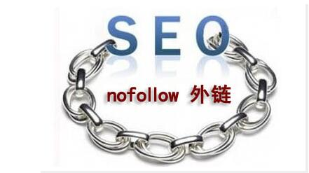 SEO工具:如何用nofollow提高首页权重-案例详解,如何加nofollow