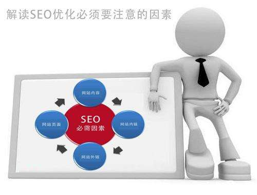 SEO工具:网站SEO优化思路?你是否已经拥有,网站SEO优化