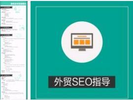 深圳外贸SEO——如何写好外贸网站的产品描述(图文)