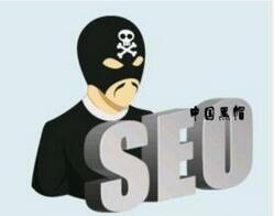 seo黒帽
