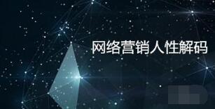 深圳SEO总结网络营销方式主要有哪些